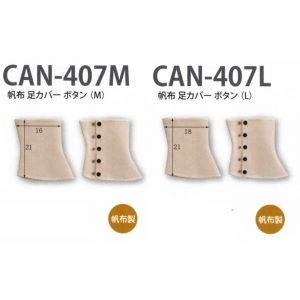 CAN-407